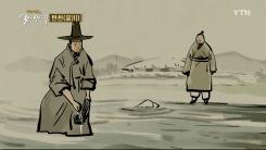 무너진 불로장생의 꿈 '탄천'