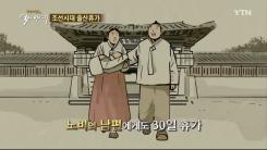 조선시대의 출산휴가