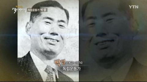 22년간 일본 교도소에 투옥되었던 독립운동가, 박열