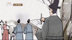 태종의 영원한 스토커, 사관(史官)