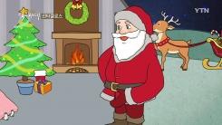 크리스마스를 따뜻하게 해 주는 산타클로스