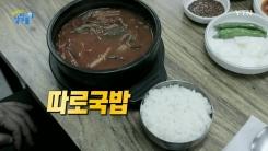 '따로국밥', 왜 굳이 서로 다른 그릇에?
