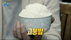 산처럼 수북하게 담은 '고봉밥'