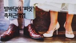 발바닥이 '찌릿'…어느 과에 가야할까?