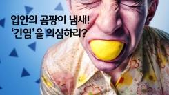 입냄새로 알 수 있는 5가지 질병 신호