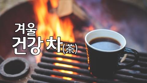 겨울 건강 차 (茶)