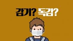 감기와 독감, 같은 듯 다른 두 질병
