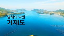 남해의 낙원'거제도'