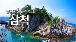 낭만적인 해안도시 '삼척'