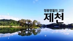 청풍명월의 고장 '제천'