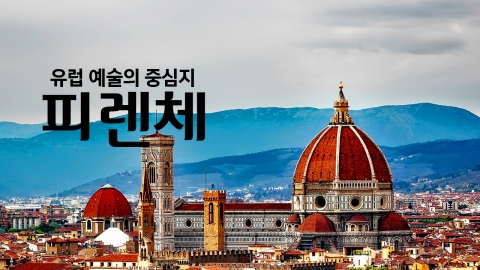 유럽 문화의 중심지 '피렌체'
