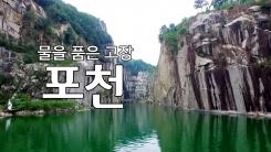 물을 품은 고장'포천'