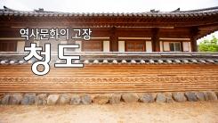 역사문화의 고장 '청도'