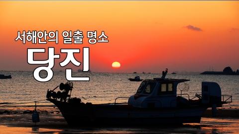 서해안의 일출 명소'당진'
