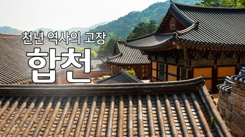 천년 역사의 고장'합천'