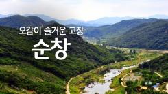오감이 즐거운 고장 '순창'