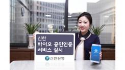 [기업] 신한은행, '바이오 공인인증 서비스' 도입