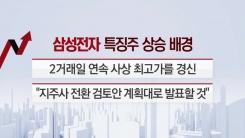 [쏙쏙] 오늘의 특징주 (3월 14일)