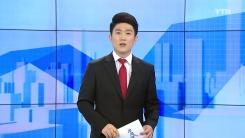 [전체보기] 3월 14일 YTN 쏙쏙 경제
