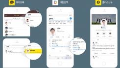 """[기업] """"카카오톡에서 19대 대선 주자 만나요"""""""