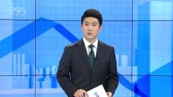 [전체보기] 3월 16일 YTN 쏙쏙 경제