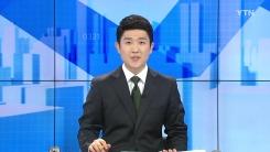 [전체보기] 3월 20일 YTN 쏙쏙 경제