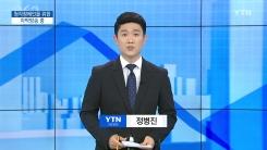 [전체보기] 4월 13일 YTN 쏙쏙 경제