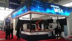 [기업] 현대위아, 중국 최대 공작기계 전시회 참가