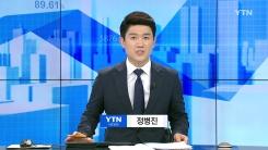 [전체보기] 4월 17일 YTN 쏙쏙 경제