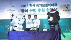 [기업] KEB하나은행, 평창동계올림픽 공식 후원은행