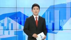 [전체보기] 4월 18일 YTN 쏙쏙 경제