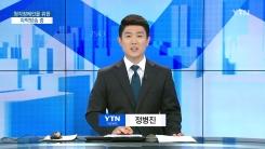 [전체보기] 4월 19일 YTN 쏙쏙 경제