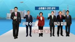 [경제줌인] 재계·CEO 동향-대통령 후보 재벌 개혁 정책 '5人 5色'