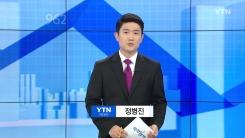 [전체보기] 4월 20일 YTN 쏙쏙 경제