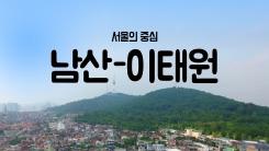 [YTN 구석구석 코리아] 제1회 '남산-이태원' 편