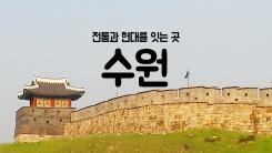 [YTN 구석구석 코리아] 제5회 '전통과 현대를 잇는 곳, 수원' 편