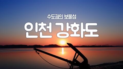 [YTN 구석구석 코리아] 제6회 '수도권의 보물섬, 인천 강화도' 편