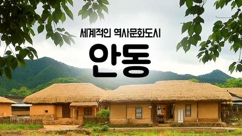 [YTN 구석구석 코리아] 제10회 세계적인 역사문화도시, 안동