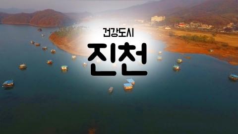 [YTN 구석구석 코리아] 제13회 살기 좋은 땅, 진천