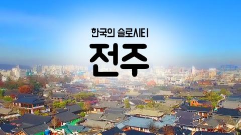 [YTN 구석구석 코리아] 제14회 한국의 슬로시티, 전주