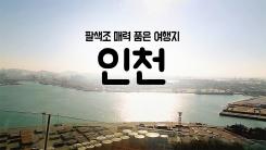 [YTN 구석구석 코리아] 제17회 팔색조 매력품은 여행지, 인천