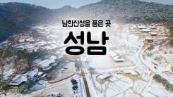 [YTN 구석구석 코리아] 제21회 남한산성 정기가 모인 곳, 성남