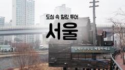 [YTN 구석구석 코리아] 제23회 도심 속 힐링 투어, 서울