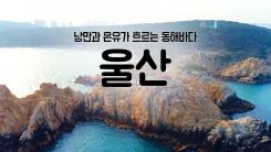 [YTN 구석구석 코리아] 낭만과 은유가 흐르는 동해바다, 울산