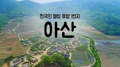 [YTN 구석구석 코리아] 한국의 웰빙 휴양 1번지, 아산