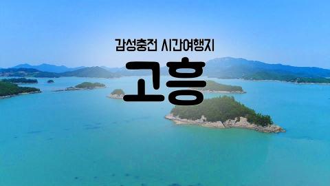 [YTN 구석구석 코리아] 감성충전 시간여행지, 고흥