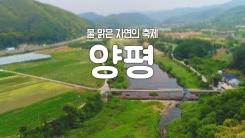 [YTN 구석구석 코리아] 물 맑은 자연의 축제, 양평