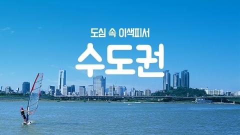 [YTN 구석구석 코리아] 도심 속 이색피서, 수도권