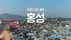 [YTN 구석구석 코리아] 서해의 골드 벨트, 홍성