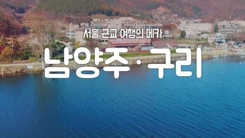 [YTN 구석구석 코리아] 서울 근교 여행의 메카, 남양주·구리